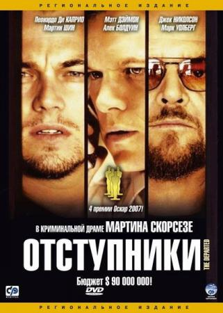 Отступники / The Departed (2006) HDRip | BDRip 720p