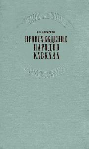 Алексеев В.П. - Происхождение народов Кавказа (Краниологическое исследование) [1974, DjVu, RUS]