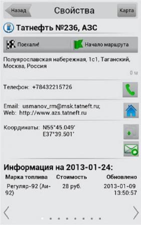 ������� ��������� ( v.7.5.0.2158, Full, Android )