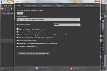Helicon Focus Pro ( v.5.3.14, Multi / Rus )
